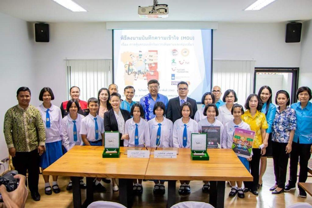 Phuket MOU การคุ้มครองเด็กในเมืองท่องเที่ยว